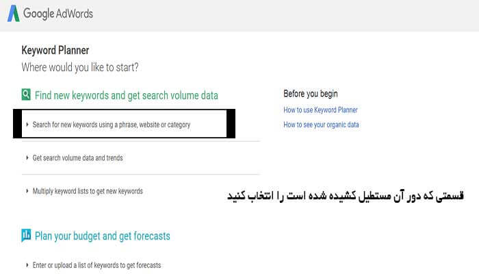 google-keyword-planner08