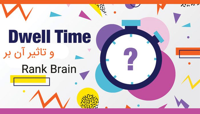 Dwell Time و تاثیر آن بر روی Rank brain