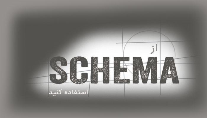 از schema استفاده کنید