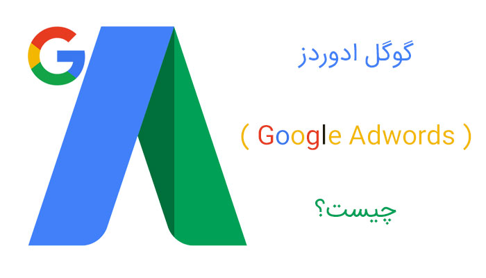 گوگل ادوردز چیست | google adwords چیست