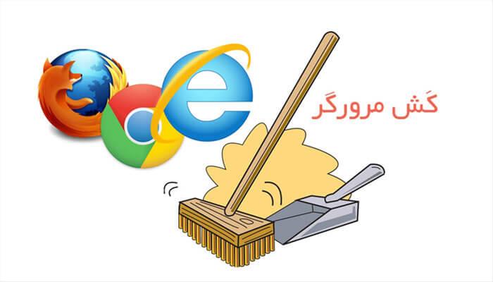 کش (cache) سایت چیست ؟